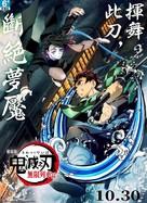 Kimetsu no Yaiba: Mugen Ressha-Hen - Taiwanese Movie Poster (xs thumbnail)