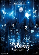 Now You See Me 2 - Japanese Movie Poster (xs thumbnail)