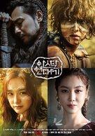 """""""Aseudal Yeondaegi"""" - South Korean Movie Poster (xs thumbnail)"""