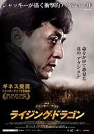 Sap ji sang ciu - Japanese Movie Poster (xs thumbnail)