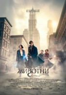 Fantastic Beasts and Where to Find Them - Bulgarian Movie Poster (xs thumbnail)