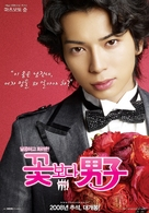 Hana yori dango: Fainaru - South Korean Movie Poster (xs thumbnail)