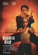 The Karate Kid - Bulgarian Movie Poster (xs thumbnail)