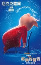 Sing - Japanese Movie Poster (xs thumbnail)