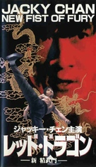New Fist Of Fury - Japanese Movie Cover (xs thumbnail)