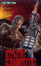Cyborg, il guerriero d'acciaio - Greek VHS movie cover (xs thumbnail)
