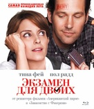 Admission - Russian Blu-Ray movie cover (xs thumbnail)