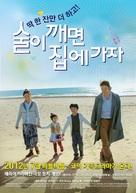 Yoi ga sametara, uchi ni kaerô - South Korean Movie Poster (xs thumbnail)