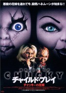 Bride of Chucky - Japanese Movie Poster (xs thumbnail)