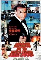 Never Say Never Again - Chinese Movie Poster (xs thumbnail)