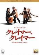 Kramer vs. Kramer - Japanese DVD cover (xs thumbnail)