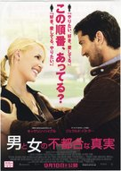The Ugly Truth - Japanese Movie Poster (xs thumbnail)