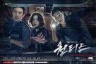 """Wontideu"" - South Korean Movie Poster (xs thumbnail)"