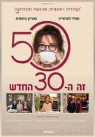 Marie-Francine - Israeli Movie Poster (xs thumbnail)