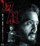 Seppuku - Japanese Blu-Ray movie cover (xs thumbnail)