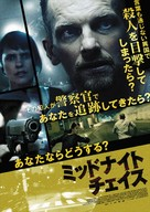 Taped - Japanese Movie Poster (xs thumbnail)