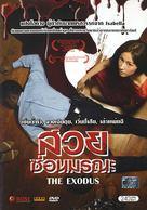Cheut ai kup gei - Thai poster (xs thumbnail)