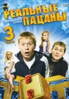 """Realnye patsany"" - Russian DVD movie cover (xs thumbnail)"