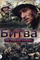 """""""The Pacific"""" - Russian DVD movie cover (xs thumbnail)"""