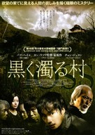 Moss - Japanese Movie Poster (xs thumbnail)