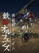 """Kidou Senshi Gundam: Tekketsu no Orphans"" - Japanese Movie Poster (xs thumbnail)"