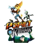 Ratchet and Clank - Russian Movie Poster (xs thumbnail)