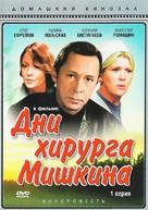 """Dni khirurga Mishkina"" - Russian Movie Cover (xs thumbnail)"