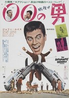 The Disorderly Orderly - Japanese Movie Poster (xs thumbnail)