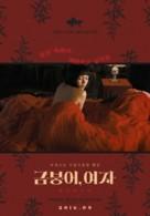 Mitsu no aware - South Korean Movie Poster (xs thumbnail)