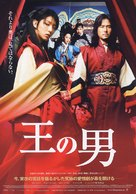 Wang-ui namja - Japanese Movie Poster (xs thumbnail)
