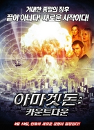 Countdown to Armageddon - South Korean Movie Poster (xs thumbnail)