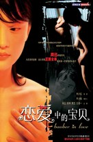 Lian ai zhong de Bao Bei - Chinese poster (xs thumbnail)
