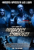 Storage 24 - South Korean Movie Poster (xs thumbnail)