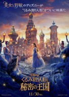 The Nutcracker and the Four Realms - Japanese Movie Poster (xs thumbnail)