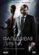 Double Identity - Russian Movie Cover (xs thumbnail)