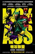 Kick-Ass - Taiwanese Movie Poster (xs thumbnail)