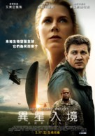 Arrival - Taiwanese Movie Poster (xs thumbnail)
