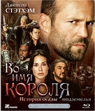 In the Name of the King - Russian Movie Cover (xs thumbnail)