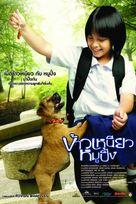 Khao niao moo ping - Thai poster (xs thumbnail)