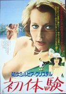 Frank en Eva - Japanese Movie Poster (xs thumbnail)