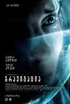 Gravity - Georgian Movie Poster (xs thumbnail)