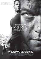 The Bourne Ultimatum - Russian poster (xs thumbnail)