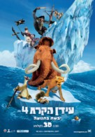 Ice Age: Continental Drift - Israeli Movie Poster (xs thumbnail)