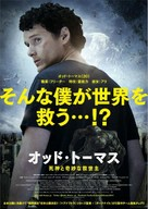 Odd Thomas - Japanese Movie Poster (xs thumbnail)
