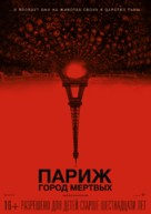 As Above, So Below - Russian Movie Poster (xs thumbnail)