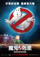 Ghostbusters - Taiwanese Movie Poster (xs thumbnail)