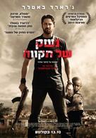 Machine Gun Preacher - Israeli Movie Poster (xs thumbnail)