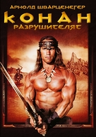 Conan The Destroyer - Bulgarian DVD movie cover (xs thumbnail)