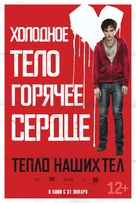 Warm Bodies - Russian Movie Poster (xs thumbnail)