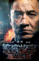 Police Story - Chinese Movie Poster (xs thumbnail)
